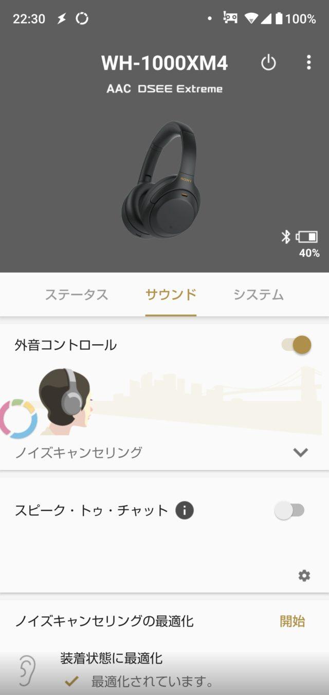 Headphones Connect 画面